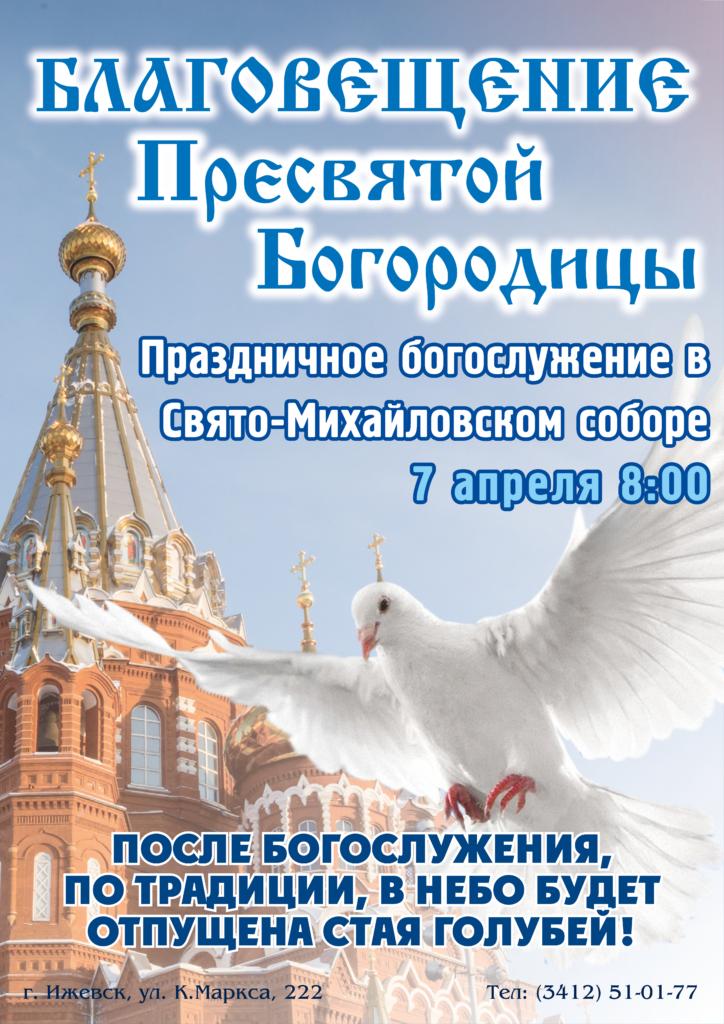 Благовещение православное поздравление