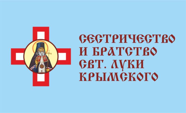 При соборе создается сестричество и братство свт. Луки Крымского
